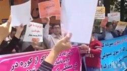 شعار مالباختگان موسسه کاسپین علیه دولت روحانی