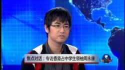 VOA卫视(2015年5月2日 第二小时节目:焦点对话 完整版(重播))