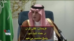 عربستان: نقش ایران در حمله ثابت شود، پاسخ متناسب میدهیم