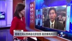 VOA连线:香港泛民议员再会北京官员,政改难有共识