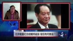 VOA连线:北京隆重纪念胡耀邦诞辰,背后有何意涵?