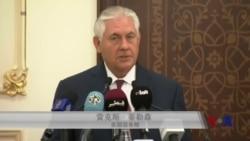 美国国务卿访卡塔尔以缓解海湾危机
