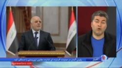 اهالی بصره هم به تصمیم ترامپ اعتراض کردند؛ اعتراض نخست وزیر عراق