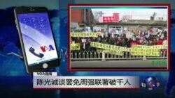 VOA连线:陈光诚谈罢免周强联署破千人