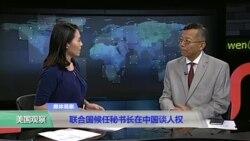 媒体观察:联合国候任秘书长在中国谈人权