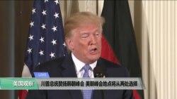 VOA连线(许湘筠):川普总统赞扬韩朝峰会,美朝峰会地点将从两处中选择