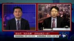 """海峡论谈:新台币""""去孙去蒋"""" 迈向台独又一步?"""