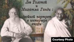 Плакат к фильму о Толстом и Ганди
