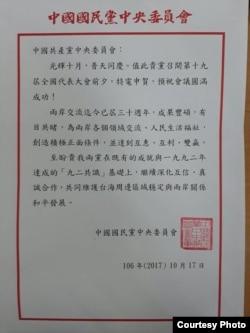国民党向共产党致贺电(国民党提供)