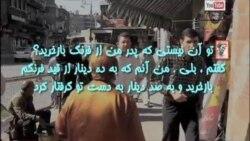 سوريه به روايت سعدی