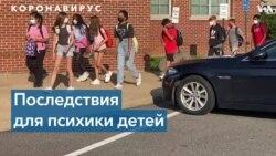 Коронавирус и дети: как пандемия сказалась на психологическом здоровье школьников?