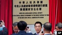 中国大陆与香港官员在一家香港酒店参加新设的驻港国安公署揭牌仪式。(2020年7月8日)