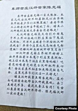 東師古村到處招貼的辱罵小字報(陳光福微博圖片)