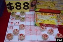 香港民主黨設計的「超然鬥獸棋」限量出售500副。(美國之音湯惠芸攝)