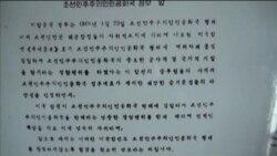[평양 현지 취재] 9.9절 & 푸에블로호