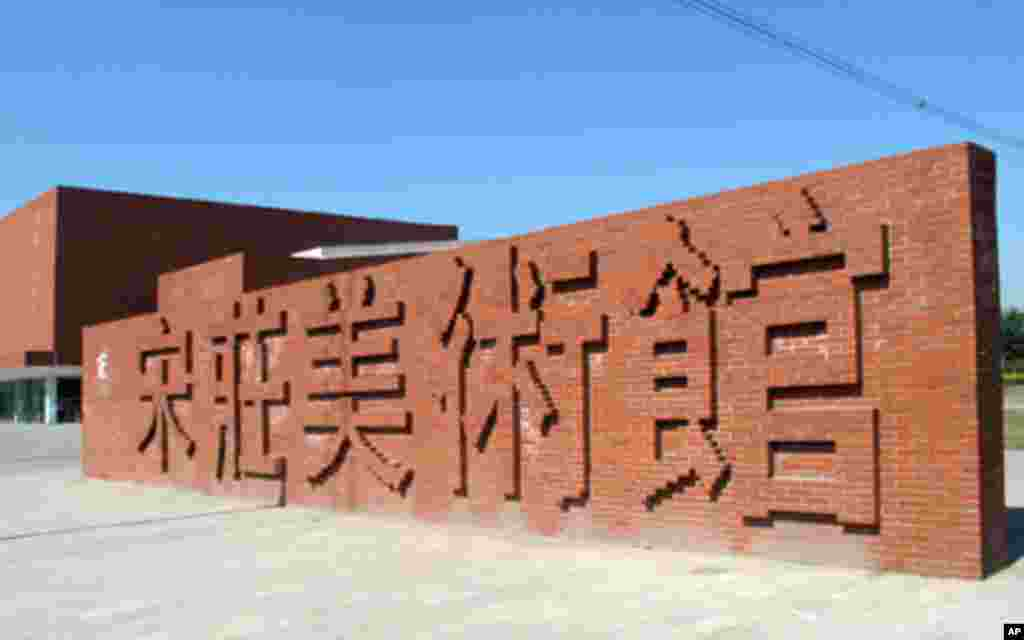 """""""烈日西藏--西藏当代艺术展""""在北京宋庄美术馆举行"""