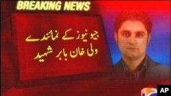 کراچی: ٹی وی رپورٹر فائرنگ سے ہلاک