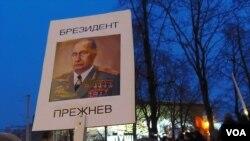 普京当总统如同勃烈日涅夫。今年3月莫斯科反政府示威中的宣传画。(美国之音白桦)
