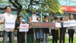 台湾公民团体发起黄丝带运动希望李明哲早日回台
