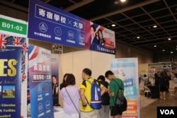 第25届香港国际教育展展位 (美国之音记者申华拍摄)