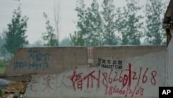 چین کے جیانگ ژو صوبے کے ویئر ہاؤس کی دیوار پر شادیوں کا ایک اشہتار