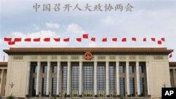 新一屆政協會議強調中國特色社會主義道路。