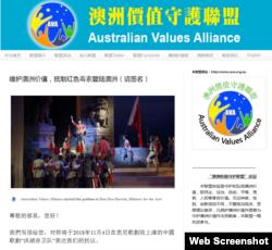 """""""澳洲價值守護聯盟"""" 網站上的請願書頂部截圖"""