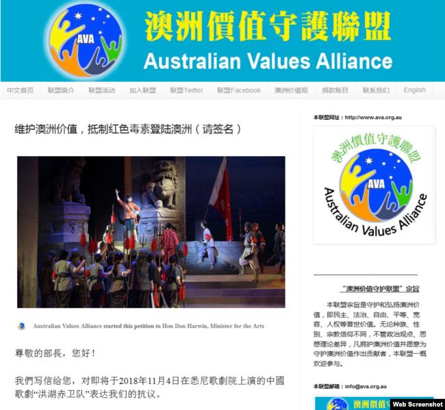"""""""澳洲价值守护联盟"""" 网站上的请愿书顶部截图"""