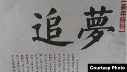 南方周末经改写的新年献辞图片(罗昌平微博图片)