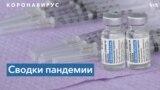 Пандемия коронавируса: США одобрили бустерную дозу вакцины Johnson & Johnson, в Японии рекордно низкое количество новых заболевших COVID-19