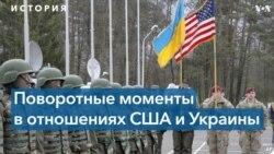 История отношений США и «постсоветской» Украины