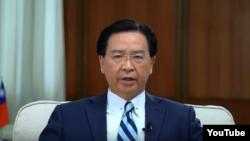 台湾外交部长吴钊燮9月12日在全球台湾研究中心年会发表视频演说。(中华民国外交部Youtube视频截图)