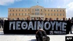 Protesti u Grčkoj zbog finansijske krize