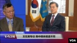 媒体观察:文在寅专访 韩中媒体报道不同