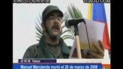 2011-11-16 粵語新聞: 哥倫比亞革命武裝力量任命新領導人