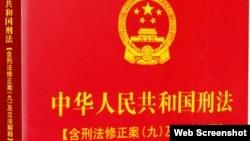 中国检察出版社出版的《中国人民共和国刑法【含刑法修正案(九)及立法解释】》封面上的国徽和书名