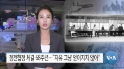"[VOA 뉴스] 정전협정 체결 68주년…""자유 그냥 얻어지지 않아"""