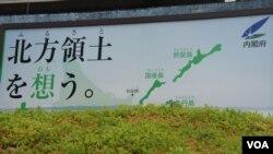"""日本國會附近標語提醒人""""想著北方四島領土""""(歌籃)"""