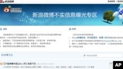中國新浪微博開辟辟謠曝光區(網絡截屏)