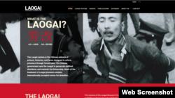 劳改研究基金会网站