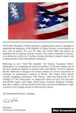 美國智庫2049項目研究所主席,前美國副國務卿阿米蒂奇在薩爾瓦多與台灣斷交後發 表聲明