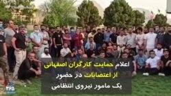 اعلام حمایت کارگران اصفهانی از اعتصابات در حضور یک مامور نیروی انتظامی