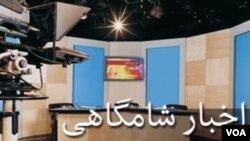 اخبار شامگاهی - صدا Sun, 10 Nov