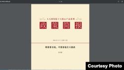 《特朗普上台,中国面临巨大挑战》封面(网络截图)
