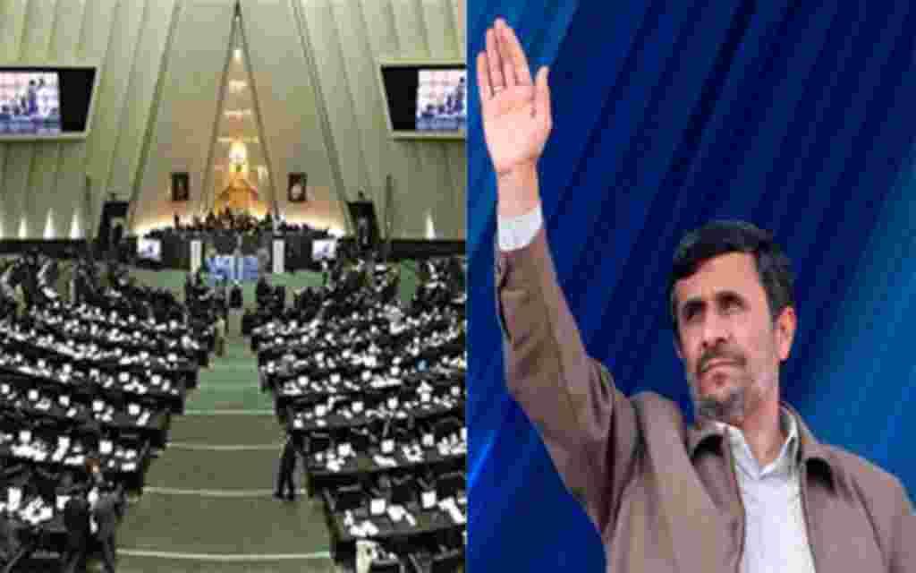 رای مجلس ایران برای به دادگاه کشیده شدن احمدی نژاد رسانه های ایران روز چهارشنبه گزارش دادند نمایندگان به اتفاق آرا رای دادند «تخلفات» رییس جمهوری به قوه قضاییه ارجاع شود
