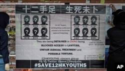 香港大学学生要求中国当局释放12港人。(2021年1月15日)