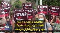 تظاهرات در حمایت از زنان افغانستان در پایتخت آمریکا؛ مهدی مهرآئین گزارش میدهد