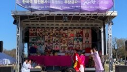 [뉴스풍경] 미국 내 한국전 참전용사 위한 '아리랑 굿'
