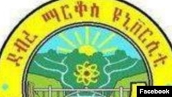 Debre Markos University Logo