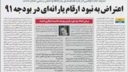 استقراض دولت احمدی نژاد رسانه ای شد